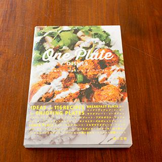 『One Plate DISHES 毎日食べたい、作りたい ワンプレートごはん』