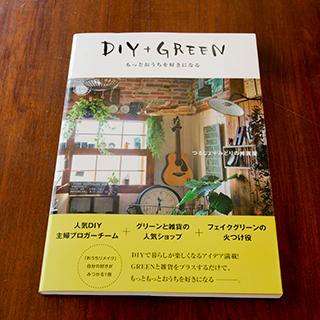 『DIY+GREEN もっとおうちを好きになる』