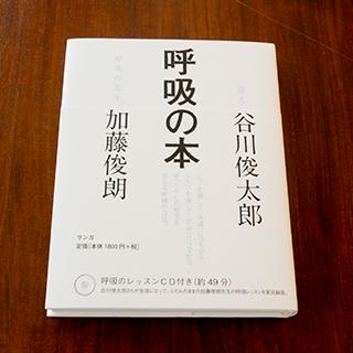 『呼吸の本』