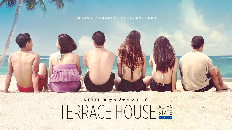 Netflixオリジナル「テラスハウス アロハ ステート」