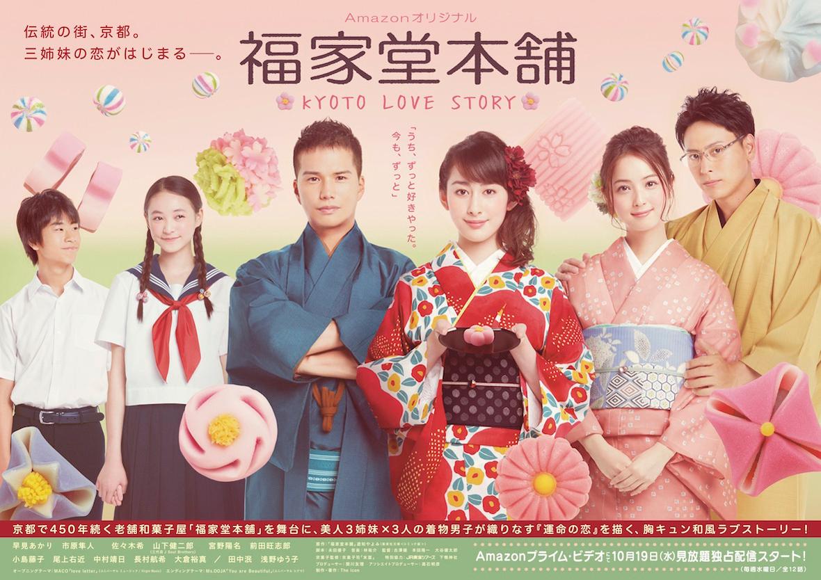 オリジナルドラマ「福家堂本舗-KYOTO LOVE STORY-」