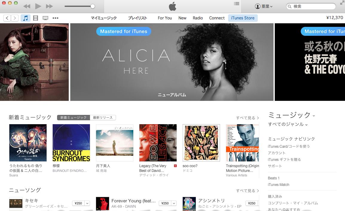 パソコンのiTunes Storeでダウンロード購入した音楽は、iTunesで管理して同期すればiPhoneでも同じものが楽しめます