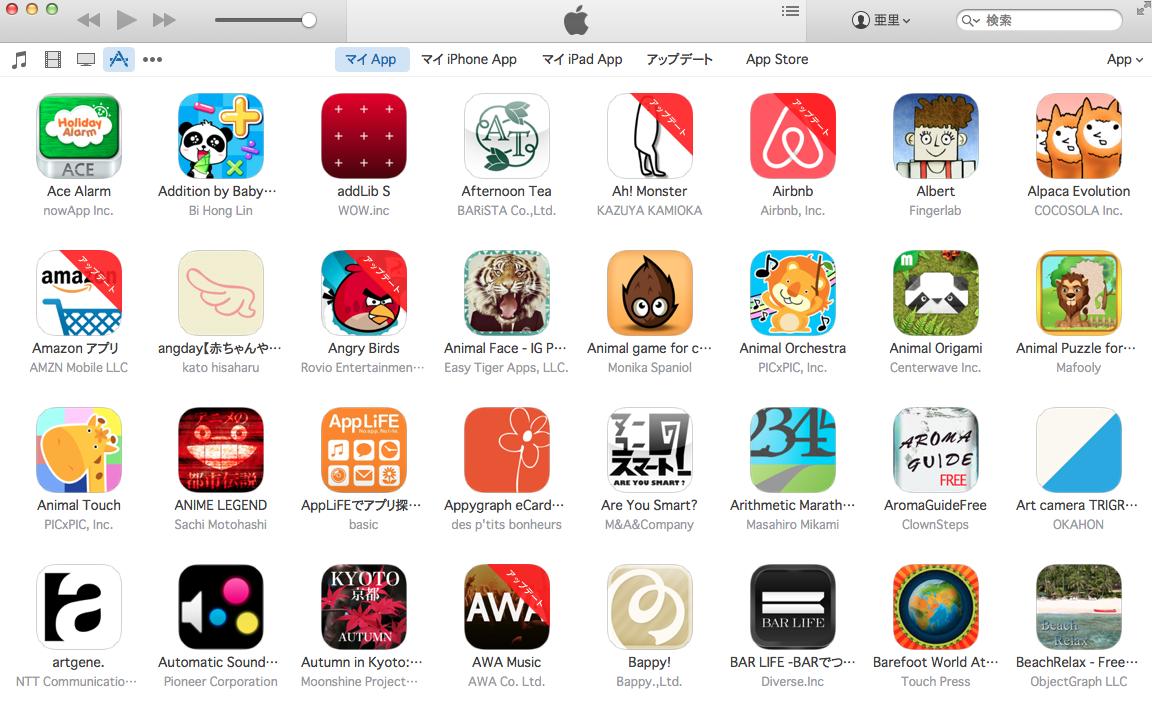 iPhoneでダウンロードしたアプリをパソコンのiTunesで管理することも可能です