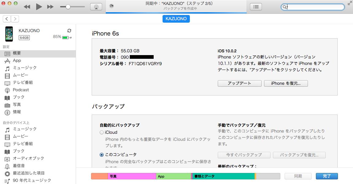 パソコンのiTunesでiPhoneのデータをバックアップ操作することができます