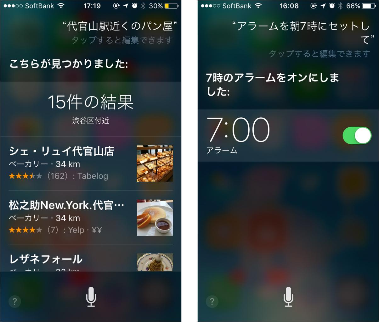 Siriは音声を認識して会話しながらウェブ検索などを手伝ってくれるiPhone独自の便利なアシスタント機能