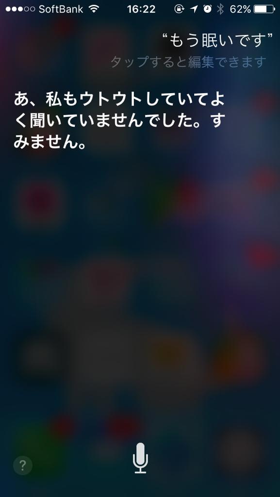 Siri はiOSがバージョンアップするたびにどんどん賢く反応がよくなっています