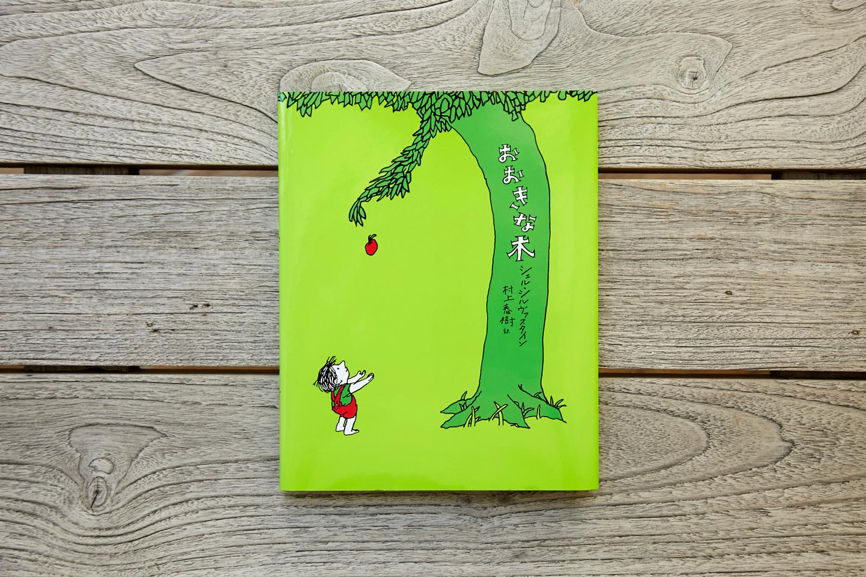 """『おおきな木』(著=シェル・シルヴァスタイン、訳=村上春樹/あすなろ書房/¥1,296)。少年が成長しやがて年老いていくまで、いつでもそばで見守ってくれた大木で""""無償の愛""""を表現した、時代を超えた名作。"""