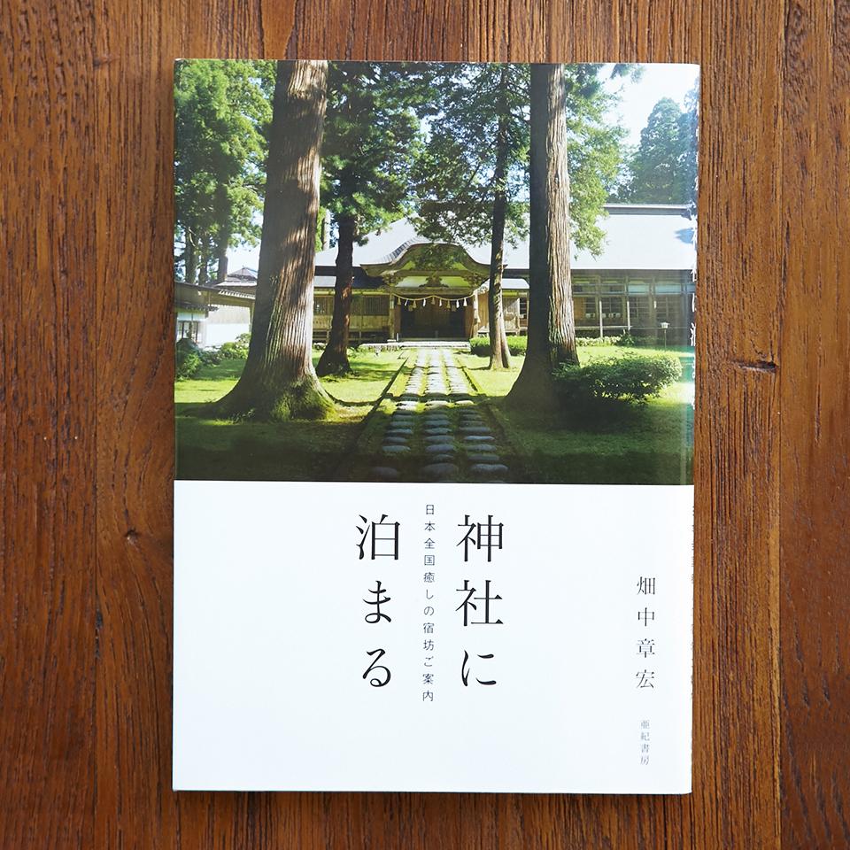 神社に泊まる 日本全国癒しの宿坊ご案内