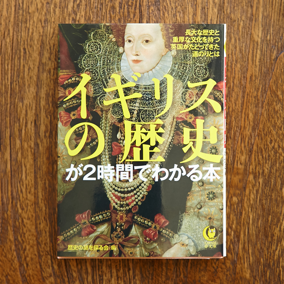 イギリスの歴史が2時間でわかる本