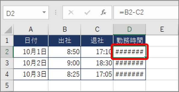 セル幅いっぱいに「#」が表示される場合は、セル幅が狭いか、日付や数値の計算結果がマイナスになっています。セル幅を広げるか、数式や関数の内容を確認しましょう