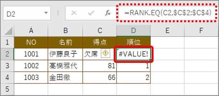 「#VALUE!」は、数値のかわりに文字列を引数に指定するなど、引数の指定が間違っています。正しい引数に修正しましょう
