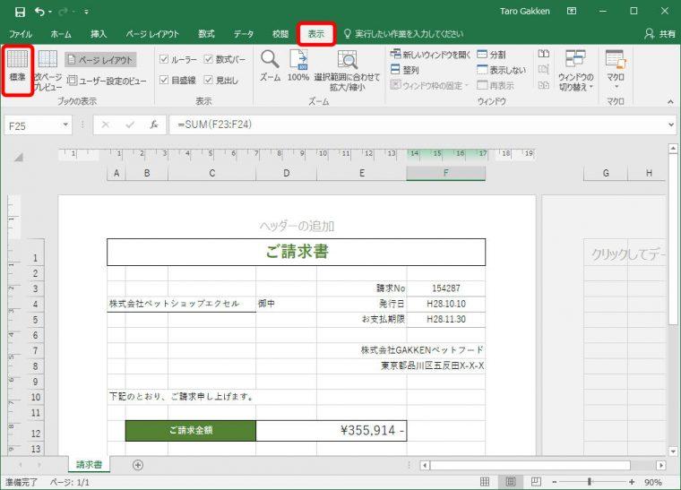 「表示」タブ → 「標準」ボタンをクリックすると、ページレイアウトから標準に変わります