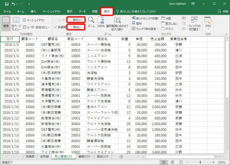 「表示」タブ → 「数式バー」と「見出し」にチェックを入れると、数式バーと列番号・行番号が表示されます