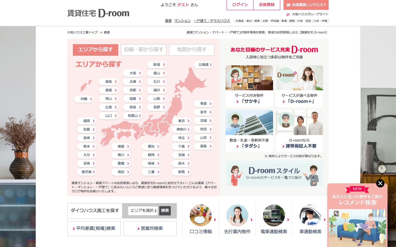 検索サイト「賃貸住宅D-room」のトップページ。エリア検索だけでなく、どう暮らしたいか、あなたの希望にぴったりの物件をおすすめしてくれる「レコメンド検索」も新登場!
