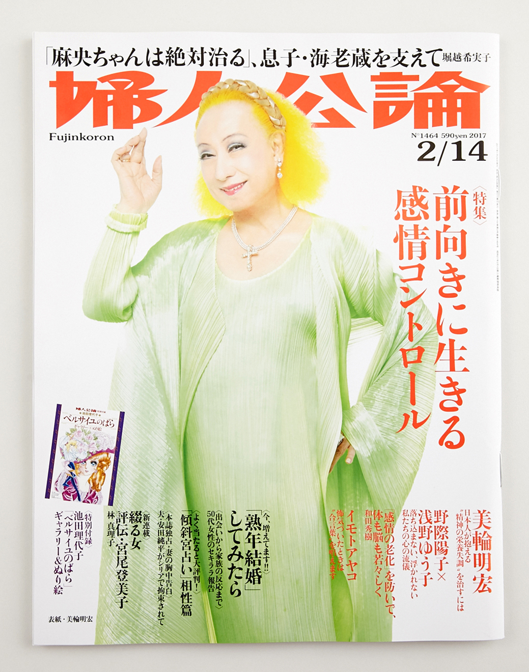 『婦人公論』の創刊は1916年。女性の社会的地位が確立されていなかった戦前から、女性を暖かく見守り、生き方の指針を示してきた老舗雑誌です。その長い歴史の中で、女性編集長は横山さんを含め、わずか4人。現在は隔週刊(毎月第2・第4火曜日発売)、定価570円(税込)。