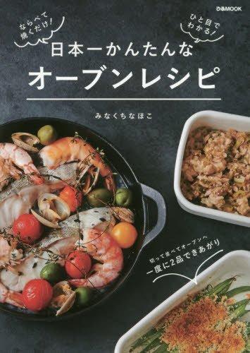 日本一かんたんなオーブンレシピ
