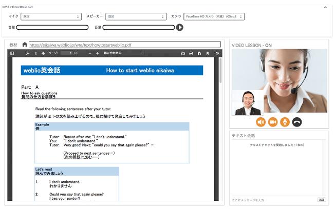 基本的に日本語でフォローされた教材なので、レッスンもスムーズに進行します。webブラウザを使用しているので、レッスン中に映像・音声が中断する心配もほとんどなし。集中して英語を学べます。(※スマートフォン、タブレットでのwebブラウザを利用したオンライン通話機能は4月以降リリース予定です)