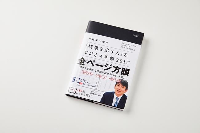 手帳マニアの美崎さんがプロデュースした『「結果を出す人」のビジネス手帳』(永岡書店)は2013年からのロングセラー。2017年度版は年度の替わる2018年3月までのページがあり年度で仕事をする人にもとても便利