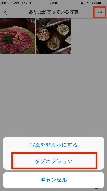 「あなたが写っている写真」画面右上のメニューアイコンをタップし、「タグオプション」をタップ。