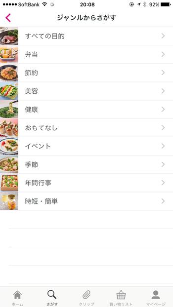 便利なレシピ検索機能