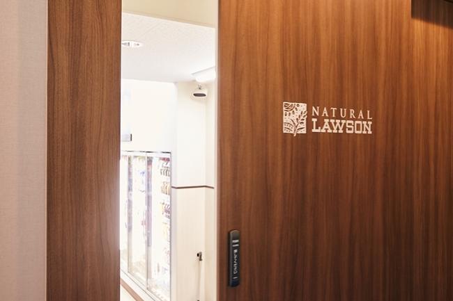 1階の「ナチュラルローソン」には、外に出ることなくレジデンス内から直接入店できる専用ドアがあるので、とても便利
