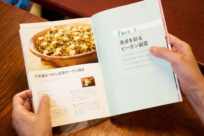 レシピブックでは、主菜だけではなく、副菜もしっかりカバー