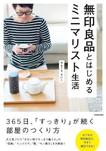 20170601_mujirushi_book
