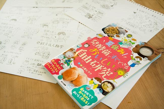 ヒラクさんの次なる新刊『夏休み! 発酵菌ですぐできるおいしい自由研究』(あかね書房・2017年6月30日発売)と、自筆のイラスト、図版など。絵本やアニメ制作もヒラクさんの得意技だ。