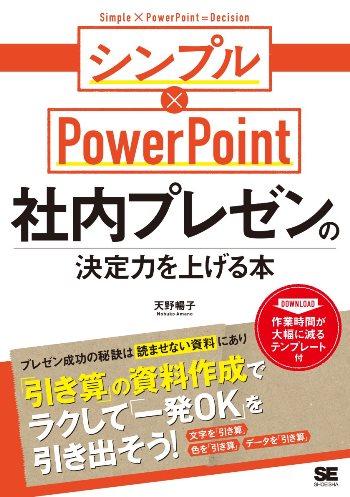 20170908_powerpoint_book
