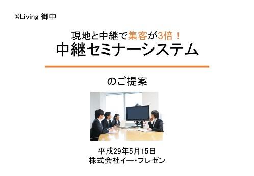 20170908_powerpoint_ok1
