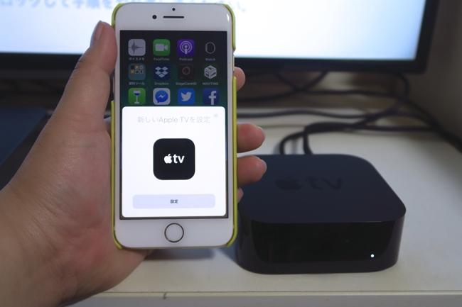 iPhoneと連携するには、BluetoothをオンにしてApple TVに近付ける