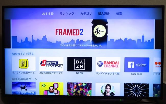 主要な動画配信サービスのアプリはほぼ網羅している。Apple TV 4Kの購入を機に定額制動画配信サービスに加入するのもおすすめ