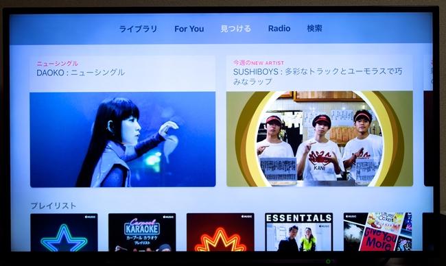 「Apple Music」を利用していれば、テレビでも多彩な音楽コンテンツが楽しめる