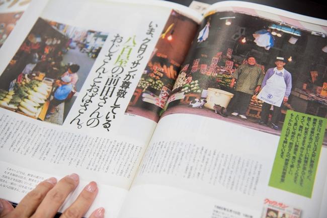 """記事中に登場する""""八百屋の前田さん""""。一介のひとにもポリシーがあり、学ぶべきことがあると感じさせられる。編集者たちが目利きに自信を持って発信する情報が、「クロワッサン」の肝だ"""