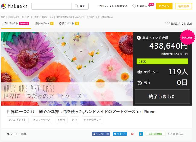 押し花を使ったスマホケースのプロジェクト。ハンドメイドのフラワーアートケースをMakuake限定のデザインで販売するプロジェクトが3回行なわれました