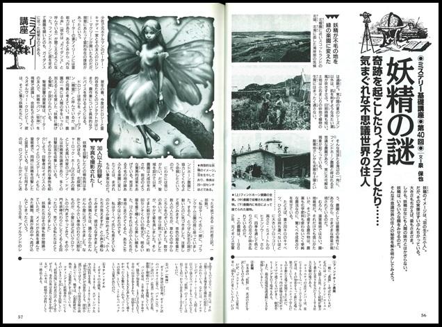 妖精に関するレポートは『ムー』1999年4月号(221号)の記事にありました。スコットランドにある農園の開墾者が、霊能力によって妖精とコンタクトをとり、農作業のアドバイスを受けたという話です。不思議なことに、酷寒地で土壌が悪いにも関わらずこの農園では作物が大きく成長し、四季を通じて花々が咲き乱れるといいます。妖精の目撃情報は世界中から報告されています