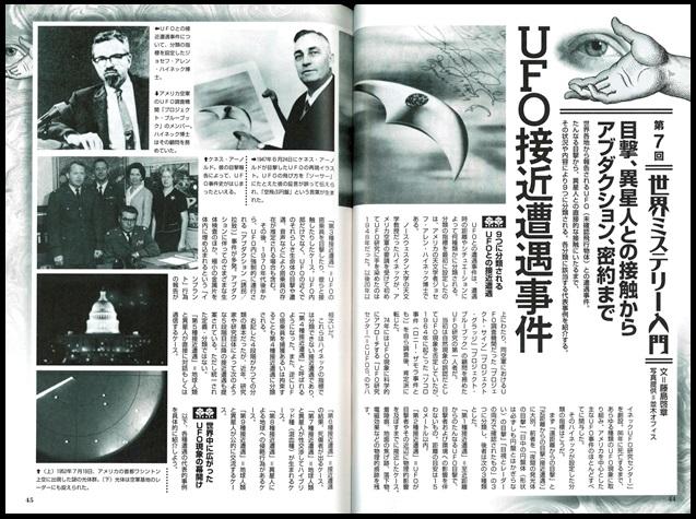 『ムー』では毎号のようにUFOや異星人情報を発信していますが、2016年7月号(428号)では、実際に世界で起こった「UFO接近遭遇事件」を掘り下げています。これによると接近遭遇は9種類あり、第1段階は至近距離からの目撃で、第5段階になると地球人と宇宙人が直接対話。そして第9段階になると地球人と宇宙人が公的に交流するようになるとか