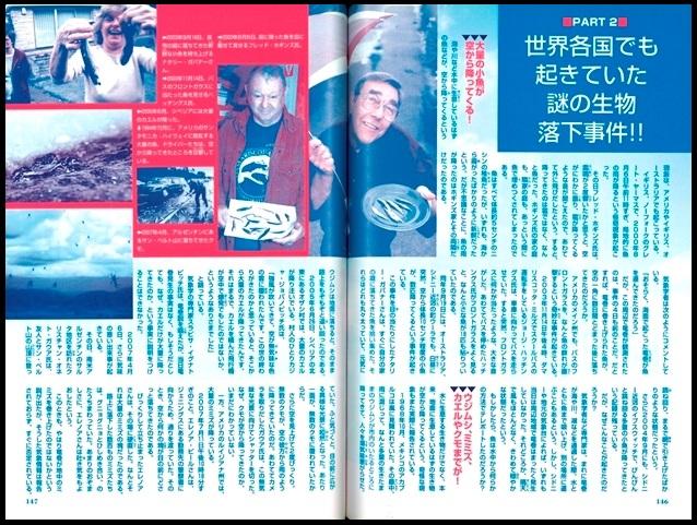 水中に生息する大量の小魚やカエル、ミミズなどが空から降ってくる現象を「ファフロツキーズ」といいます。日本でもたまに起こるのでご存知の方も多いですよね。『ムー』2009年9月号(346号)では、「実録 空からカエルが降ってきた‼︎」と題し、世界中で起こるファフロツキーズ現象を写真入りで紹介。その原因についても、学者などが唱えるいろいろな説を検証しています