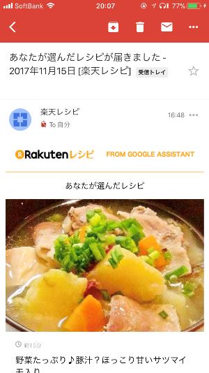メールでレシピを送っておくと、あとからスマホですぐにレシピの詳細を調べられる。