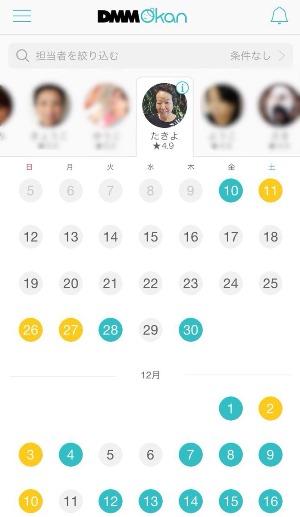 インストールしたアプリに郵便番号を入れると、エリア担当のOkanとその稼働日が表示されるので、希望日をタップする