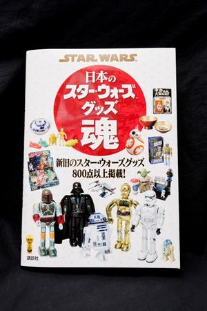 片桐さんが監修を務めた『STAR WARS 日本のスター・ウォーズグッズ魂』が現在発売中(2,592円/講談社)。日本のみならず、海外で作られた新旧のグッズ約800点をオールカラーで紹介。フィギュの形の変遷や玩具の図録としても楽しめる一冊