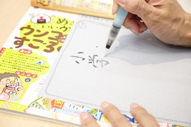 第5号の大特集「文字の美学」と連動した付録が水筆ペンと水半紙だ。水で書くことができるという不思議さも相まって、子どもの自由な発想を刺激する。