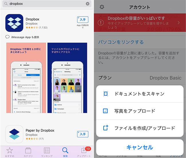 アカウントひとつで複数のデバイスからアクセス可能になる「Dropbox」。画像や動画以外にもあらゆるファイルの保存ができます! アプリを開いてプラスボタンをタップ。「写真をアップロード」で画像を保存することができます。ちなみに、無料の容量をオーバーすると有料のアップグレードを要求されます