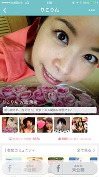 澤口さんがPairsに登録していたときのプロフィール。リラックスして楽しそうな笑顔の写真を使用。サブ写真には全身やペットの写真もアップ。