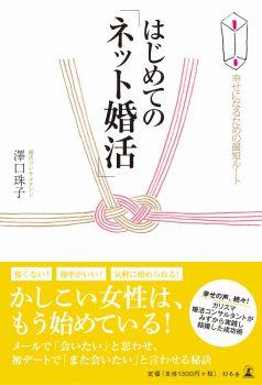 20180129_konkatsu_book