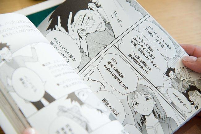 齊藤さんが、作画で気をつけた点は、登場人物の顔が、みんな同じようにならないよう描き分けること。たしかに、それぞれのキャラクターが立っていて読み進めやすい