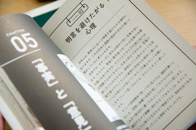 """しばしば日本人的と揶揄される""""あいまいな表現""""についての解説。マンガ部分とテキスト、図版を多用することで、理解度が深まるつくりとなっている"""