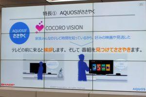 「COCORO VISION」は音声コミュニケーション機能も備える
