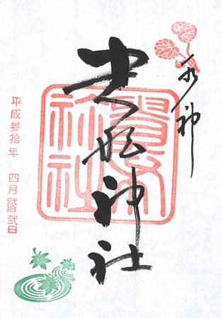 ↑特別御朱印では、左下に青もみじと、同社が水神を祀っていることにちなんだ波紋をかたどった印が押される