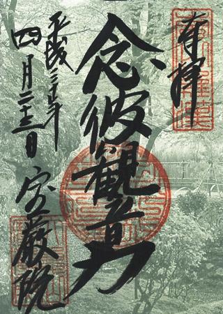 ↑特別御朱印では、「獅子吼の庭」をプリントした厚めの紙を使用している